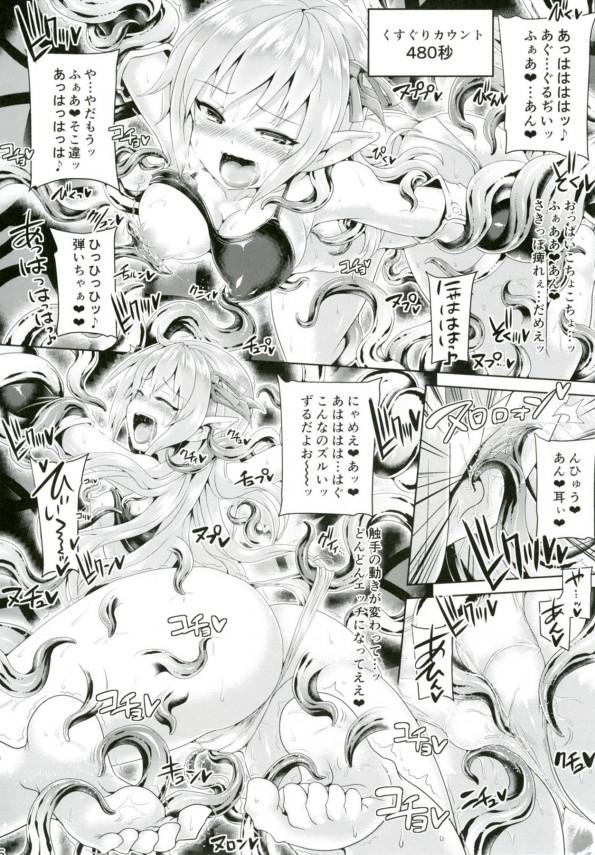 【シャドバ エロ漫画・エロ同人】ルナと決闘した巨乳のお姉さんアリサがくすぐられて絶頂~ってエッチ漫画なのだ~ww (15)