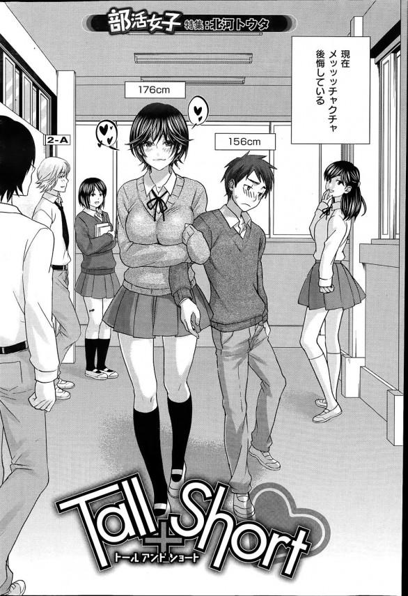みるからにエッチそうな女子校生の先輩。彼女にイラマチオを野外でさせて立ちバックで犯す♪ (2)