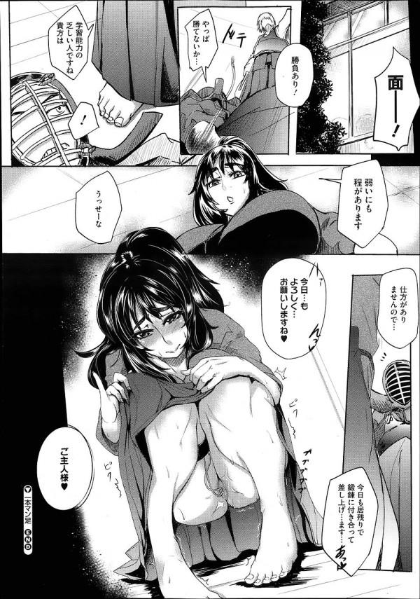 【エロ漫画】文武両道の美人女子校生とセックスしたった結果w【無料 エロ同人】(20)