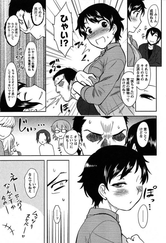 【エロ漫画・エロ同人】子供の頃に助けたカワイイ彼女にラブホに連れ込まれてイチャラブSEX! (5)