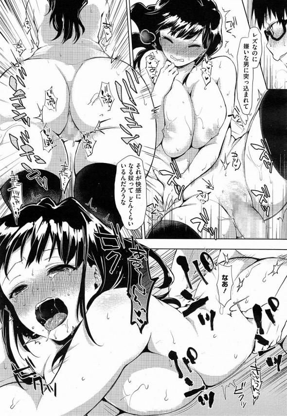 【エロ漫画】同性愛者の女子校生を凌辱しセックスしまくり~w【無料 エロ同人】 (19)