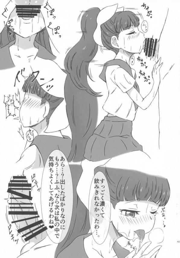 【エロ漫画】ルリグの可愛い女の子と実際にセックスできちゃう話を集めたエロエロな総集編!!【無料 エロ同人誌】 (42)