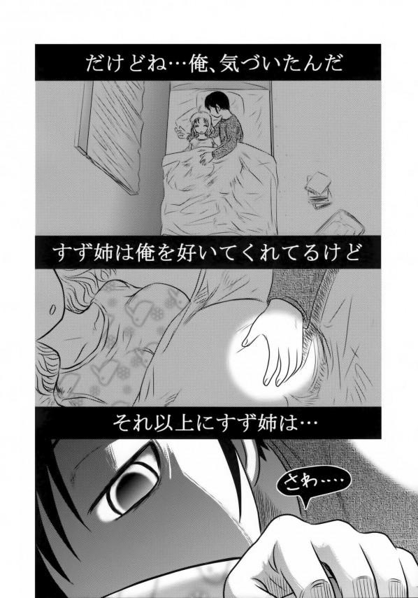 【エロ漫画】手足を失った姉を孕ませた弟は気が狂っていて、姉を自分だけのものにするためならどんなことでもする!! (21)