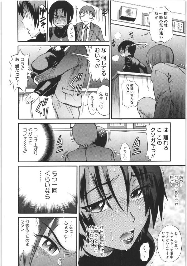 【エロ漫画】女教師なお姉さんは生徒に告白されて情に絆されて。気がつけば生徒の肉便器先生に♪【無料 エロ同人】 (10)
