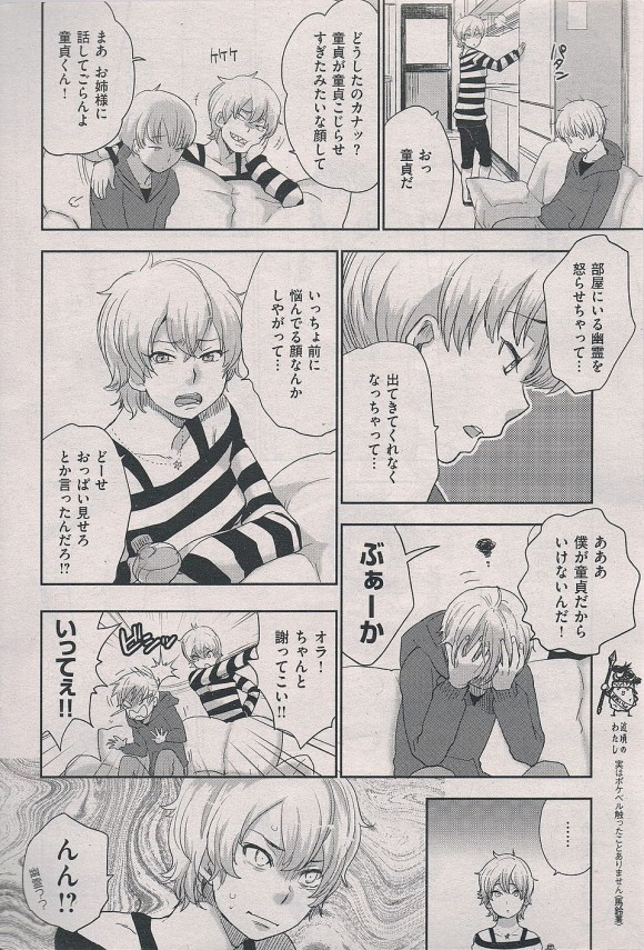 【エロ漫画・エロ同人誌】見抜きでガマンしていた彼女と念願の初SEX! (8)