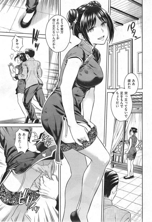 【エロ漫画・エロ同人】普段はドSな嫁を寝室に着くなり押し倒して犯しまくり! (3)