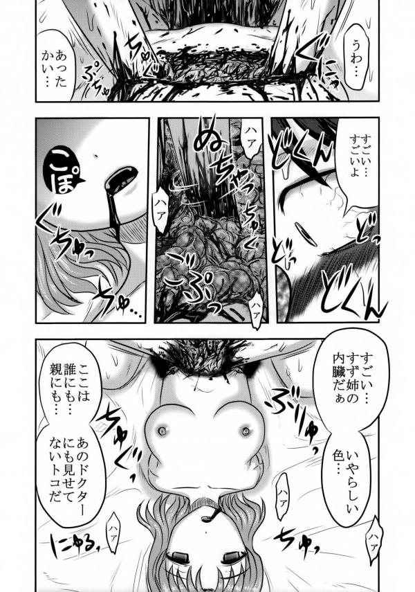 【エロ漫画】手足を失った姉を孕ませた弟は気が狂っていて、姉を自分だけのものにするためならどんなことでもする!! (57)