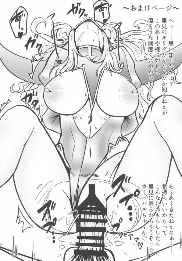 【エロ漫画】ルリグの可愛い女の子と実際にセックスできちゃう話を集めたエロエロな総集編!!【無料 エロ同人誌】 (39)