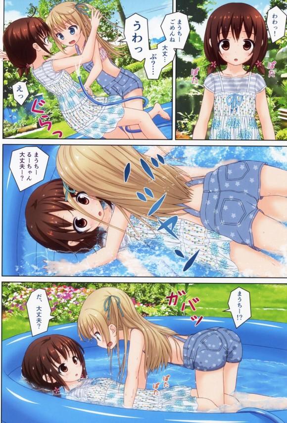 かわいいJS少女たちがパンツ一枚のエッチぃ格好で遊んでるフルカラー非エロ漫画ww (22)