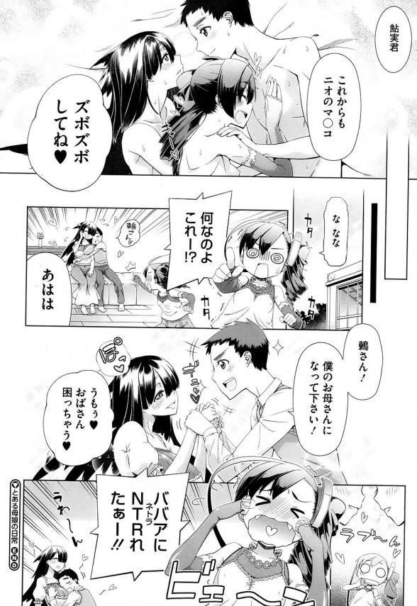 淫乱エッチな母娘が3P乱交エッチしまくるよ~ww (28)