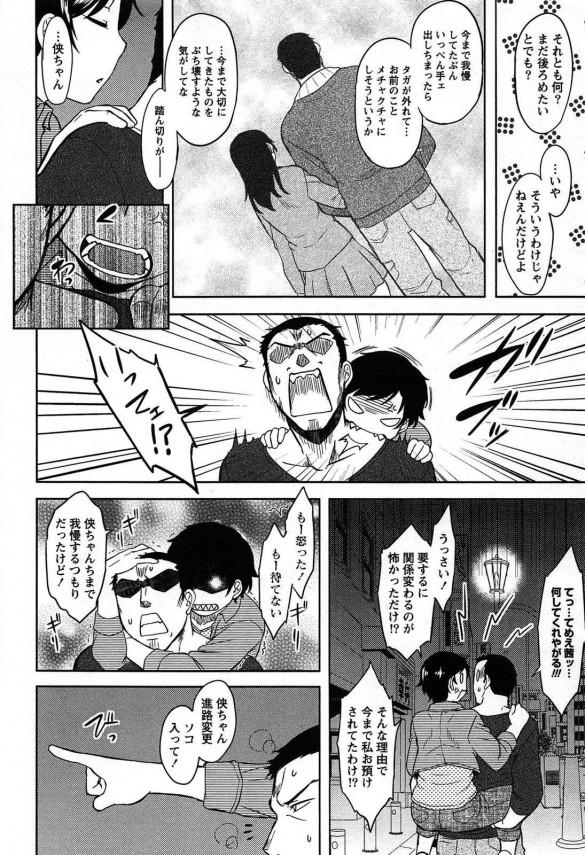 【エロ漫画・エロ同人】子供の頃に助けたカワイイ彼女にラブホに連れ込まれてイチャラブSEX! (10)