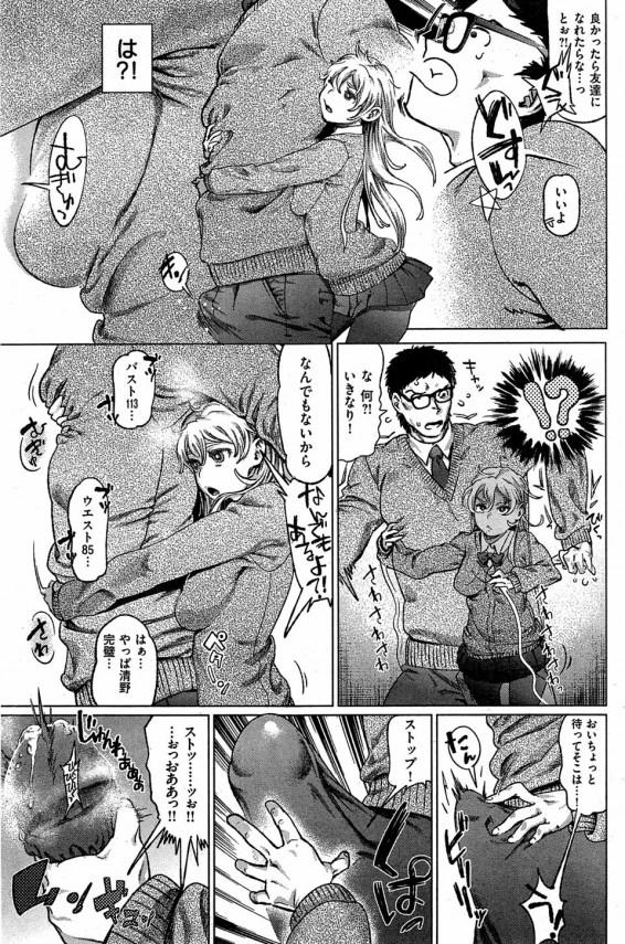 内藤メアになりきってるクラスメイトの前田さんにサタンのコスプレさせられめちゃくちゃセックスしたwwwwwwwwwww (3)