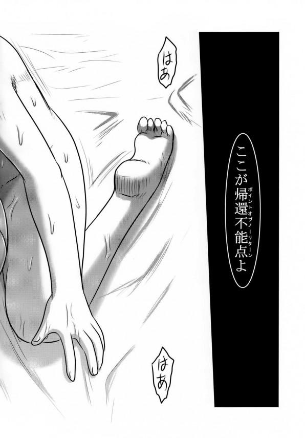 【エロ漫画】手足を失った姉を孕ませた弟は気が狂っていて、姉を自分だけのものにするためならどんなことでもする!! (53)