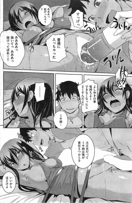 [ぼっしぃ] あねあねぱにっく (12)