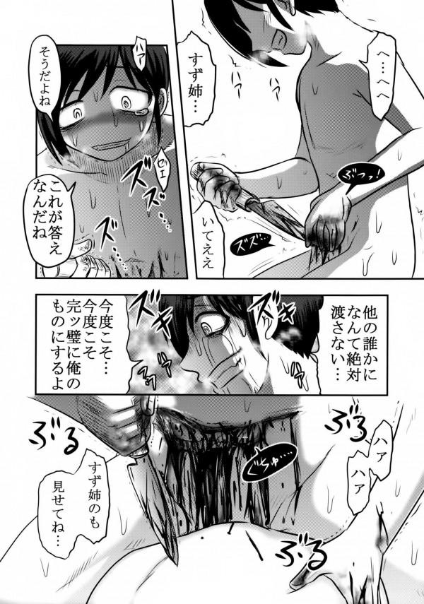 【エロ漫画】手足を失った姉を孕ませた弟は気が狂っていて、姉を自分だけのものにするためならどんなことでもする!! (55)