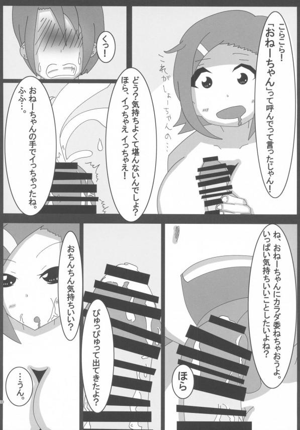 【エロ漫画】ルリグの可愛い女の子と実際にセックスできちゃう話を集めたエロエロな総集編!!【無料 エロ同人誌】 (29)