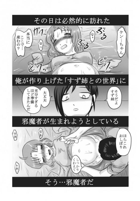 【エロ漫画】手足を失った姉を孕ませた弟は気が狂っていて、姉を自分だけのものにするためならどんなことでもする!! (22)