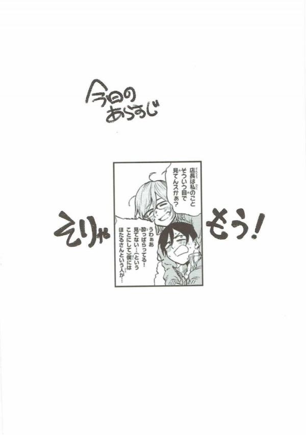 【だがしかし エロ漫画・エロ同人】鹿田ココノツが巨乳眼鏡っ子のおねえさん尾張ハジメとセックスしてるよ~ww (3)