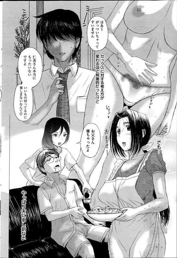 【エロ漫画】ウブな人妻さんが調教セックスに堕ちる!雌イキしまくる快楽を淫らに楽しんでます【草津てるにょ エロ同人誌】(6)