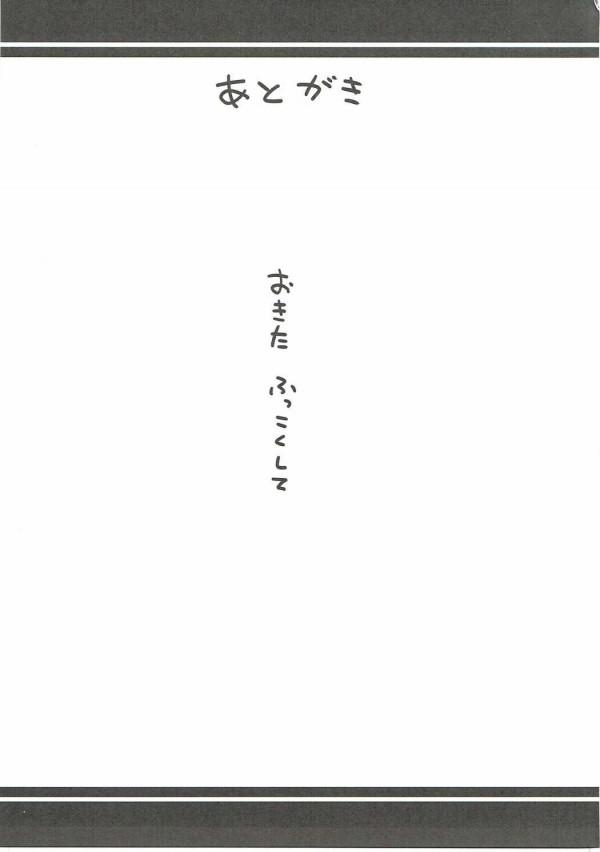 ドスケベセイバーウォーズ (Fate Grand Order) (20)