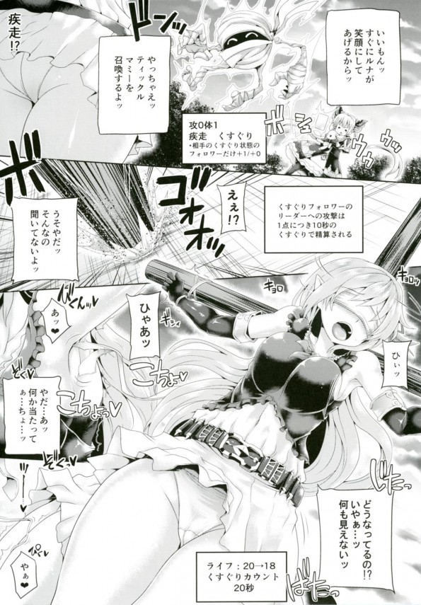【シャドバ エロ漫画・エロ同人】ルナと決闘した巨乳のお姉さんアリサがくすぐられて絶頂~ってエッチ漫画なのだ~ww (8)
