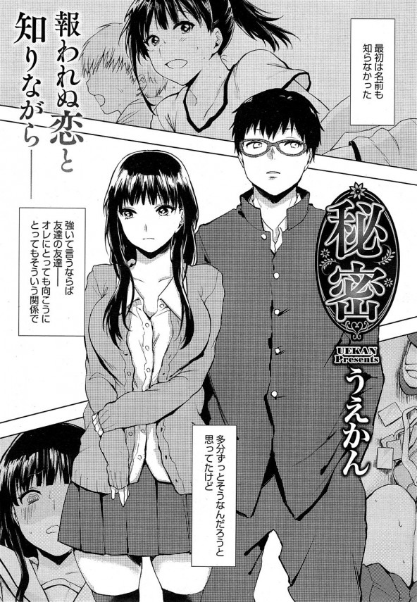 【エロ漫画】同性愛者の女子校生を凌辱しセックスしまくり~w【無料 エロ同人】 (1)
