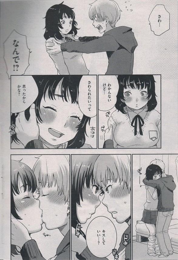 【エロ漫画・エロ同人誌】見抜きでガマンしていた彼女と念願の初SEX! (10)