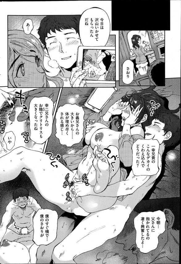 【エロ漫画・エロ同人】お嫁さんを共有しちゃう色々倒錯してるけど楽しそうな一家www (12)