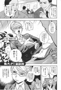 【エロ漫画】会社ではヒステリー上司なお姉さんが実はメイド喫茶でバイトするドM女だったら?【東鉄神 エロ同人】
