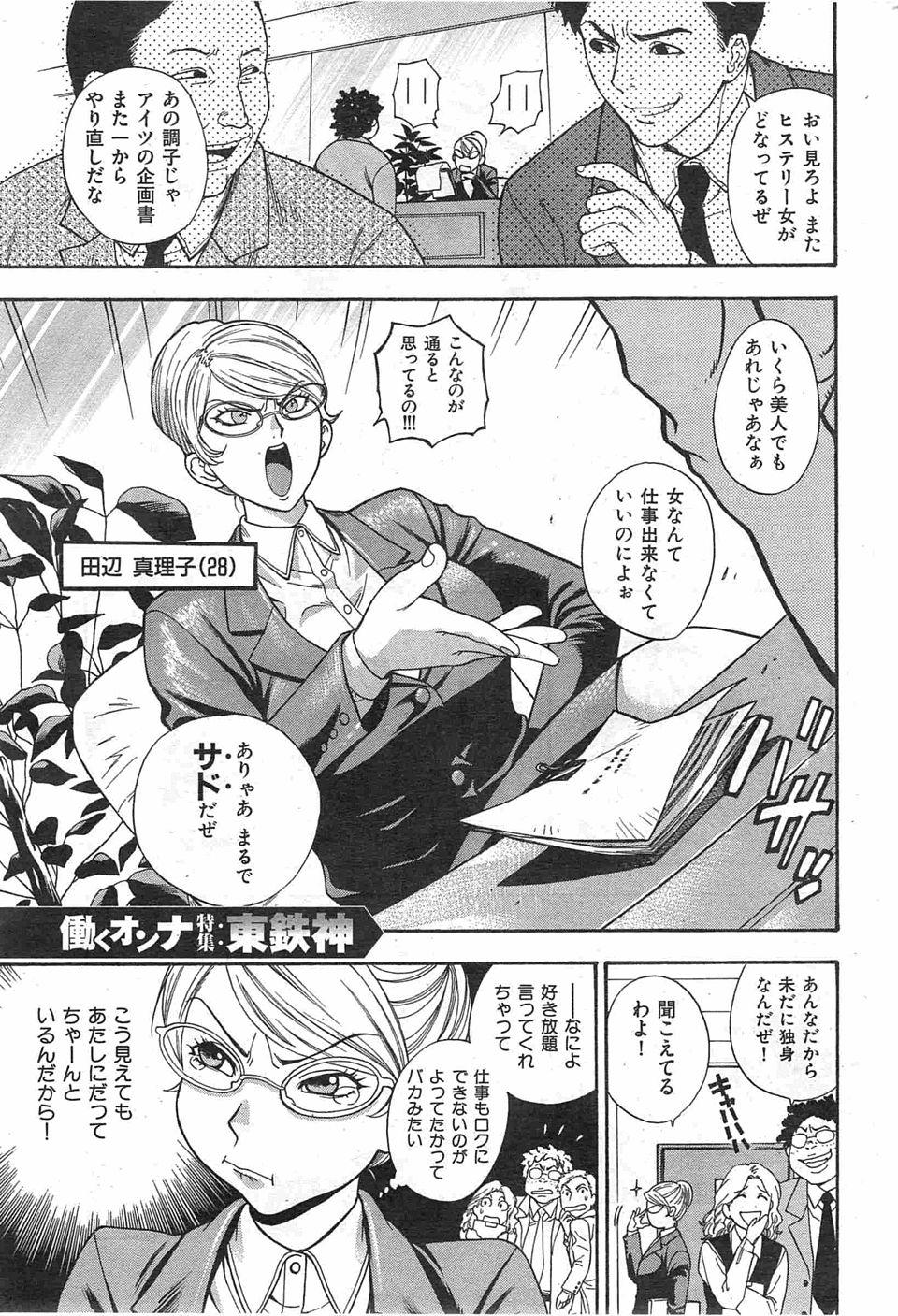 [東鉄神] ご奉仕メイド真理子さん (1)