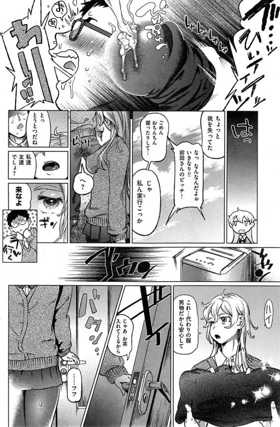 内藤メアになりきってるクラスメイトの前田さんにサタンのコスプレさせられめちゃくちゃセックスしたwwwwwwwwwww (4)