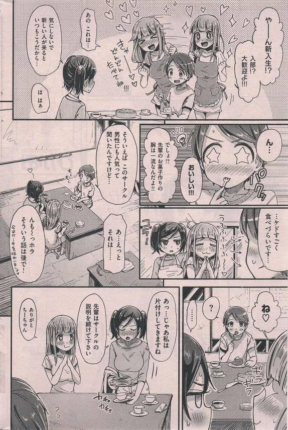 【エロ漫画・エロ同人】お菓子作り同好会に入会したら犯された件www (2)