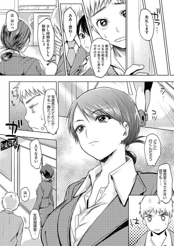 【エロ漫画】教育実習に来たエッチぃ美人女子大生が痴女ってきたよ~w【無料 エロ同人】(3)