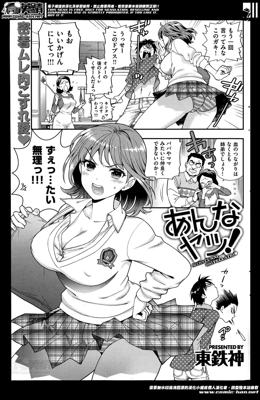 [東鉄神] あんなヤツ! (1)