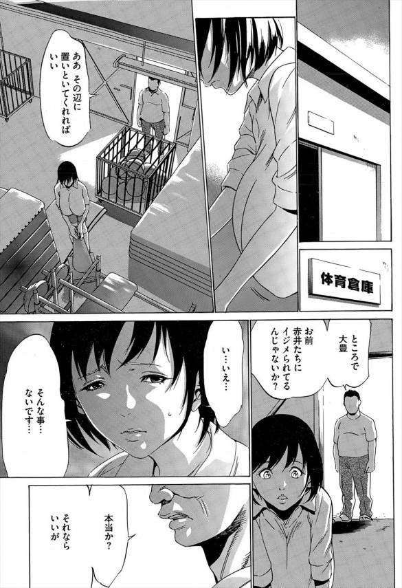 【エロ漫画】巨乳すぎる女子校生が学校で下衆な先生にレイプされちゃうーw【無料 エロ同人】 (7)