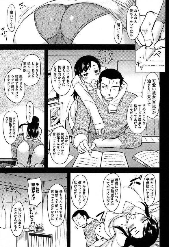 【エロ漫画・エロ同人】子供の頃に助けたカワイイ彼女にラブホに連れ込まれてイチャラブSEX! (7)