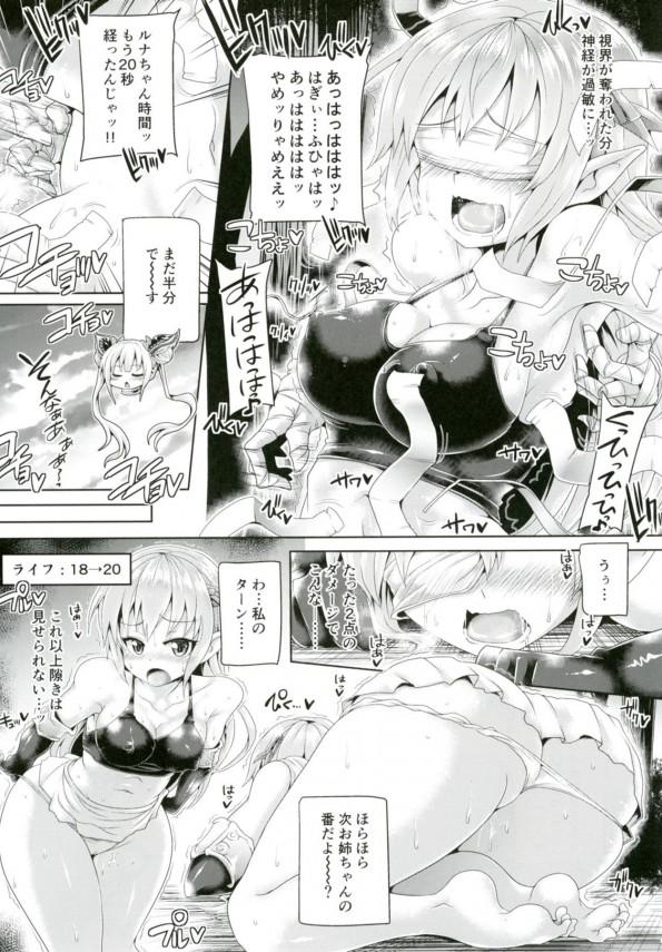 【シャドバ エロ漫画・エロ同人】ルナと決闘した巨乳のお姉さんアリサがくすぐられて絶頂~ってエッチ漫画なのだ~ww (10)