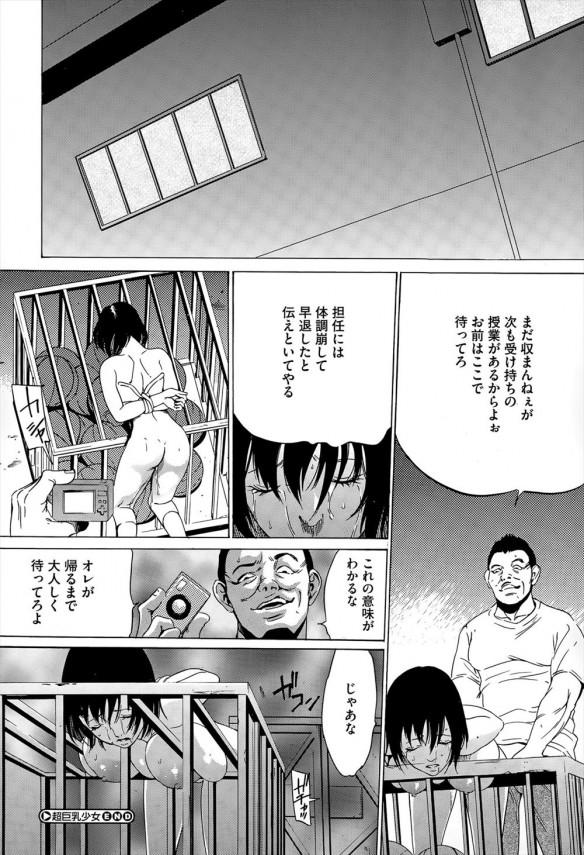 【エロ漫画】巨乳すぎる女子校生が学校で下衆な先生にレイプされちゃうーw【無料 エロ同人】 (36)