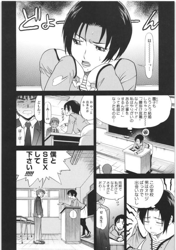 【エロ漫画】女教師なお姉さんは生徒に告白されて情に絆されて。気がつけば生徒の肉便器先生に♪【無料 エロ同人】 (6)