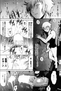 [鬼ノ仁] 開けない夜 (1)