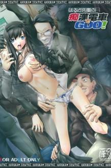 【アマガミ エロ漫画・エロ同人誌】森島はるかが電車痴漢されて後輩君やまわりの男達にも輪姦されちゃってるーーww