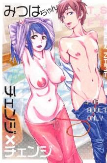 【君の名は。 エロ漫画・エロ同人】巨乳可愛い宮水三葉と立花瀧が一緒におなにーしたりセックスしまくってるんだけど…