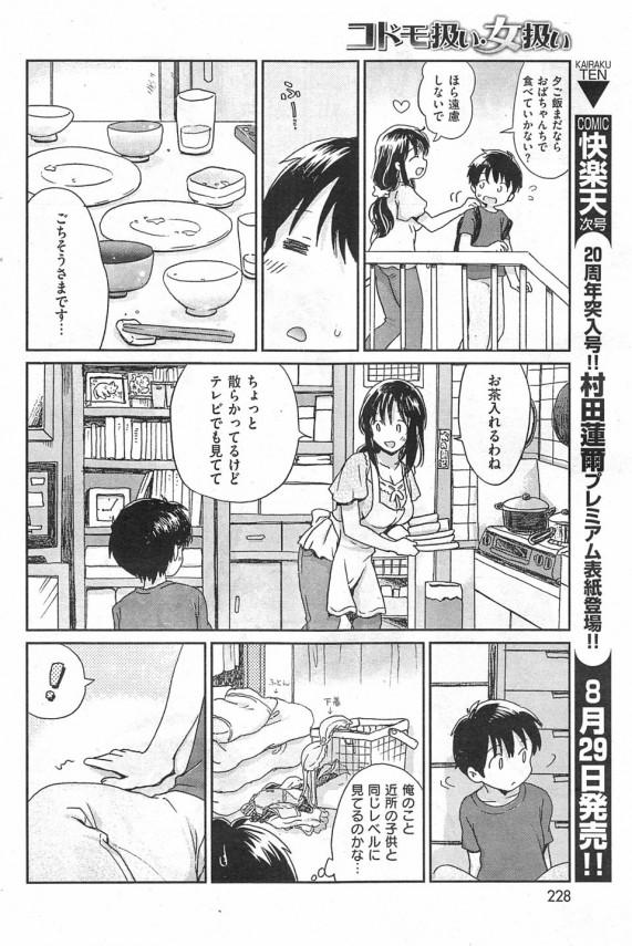 [小川ひだり] コドモ扱い・女扱い (4)