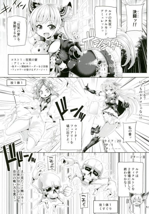 【シャドバ エロ漫画・エロ同人】ルナと決闘した巨乳のお姉さんアリサがくすぐられて絶頂~ってエッチ漫画なのだ~ww (5)