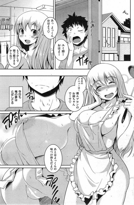 [ぼっしぃ] あねあねぱにっく (3)