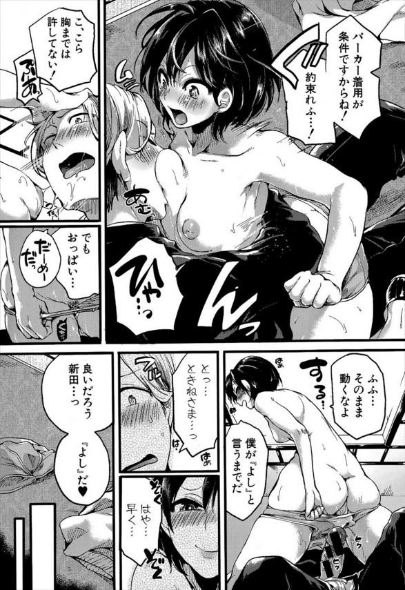 【エロ漫画・エロ同人誌】何故か男子校に通うお嬢様と執事がプールの更衣室で最後までしちゃうwww (9)
