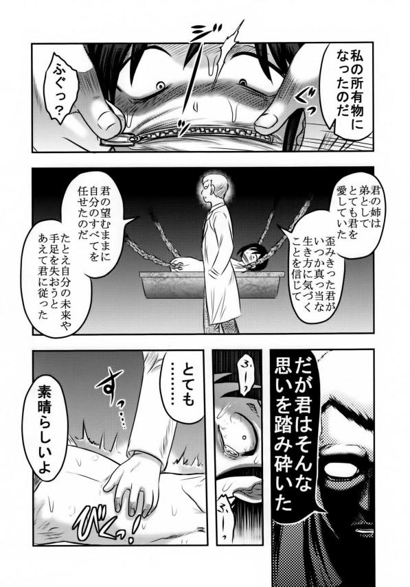 【エロ漫画】手足を失った姉を孕ませた弟は気が狂っていて、姉を自分だけのものにするためならどんなことでもする!! (69)