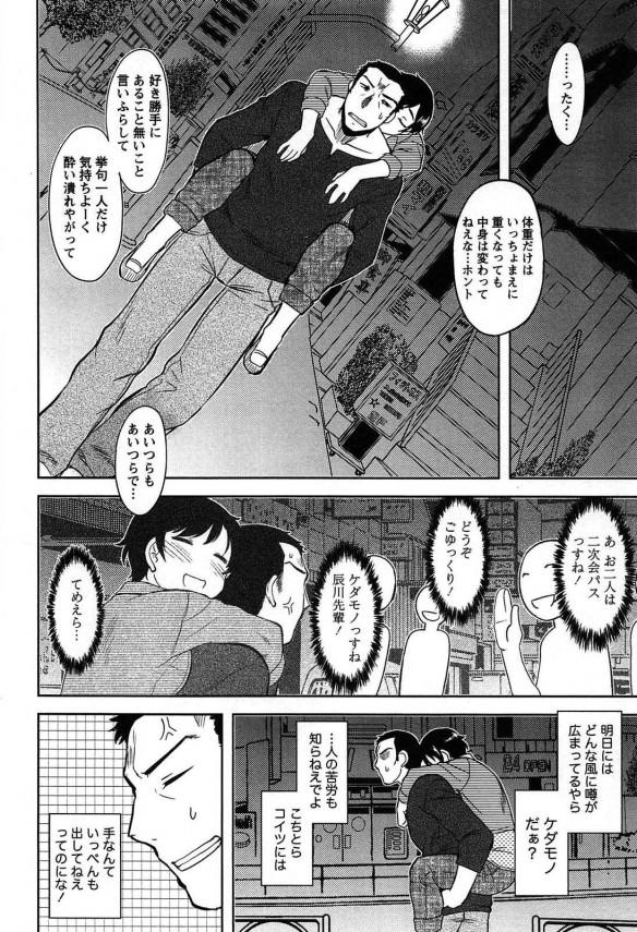 【エロ漫画・エロ同人】子供の頃に助けたカワイイ彼女にラブホに連れ込まれてイチャラブSEX! (6)