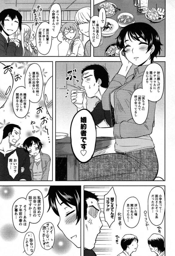 【エロ漫画・エロ同人】子供の頃に助けたカワイイ彼女にラブホに連れ込まれてイチャラブSEX! (3)