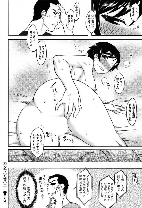 【エロ漫画・エロ同人】子供の頃に助けたカワイイ彼女にラブホに連れ込まれてイチャラブSEX! (20)